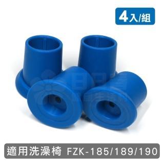 【富士康】鋁合金洗澡椅FZK-185專用腳墊(4入/組)