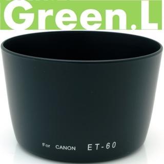 【GREEN.L】副廠Canon遮光罩UET-60(太陽罩 遮陽罩 遮光罩)