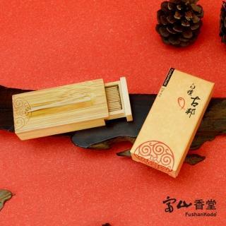 【富山香堂】白檀古邦57mm臥香飄意盒(檀香臥香香熏)