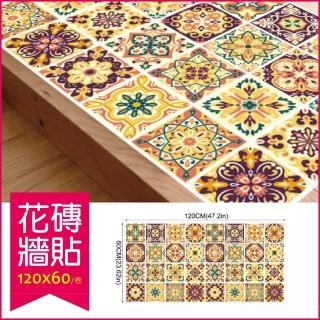 【生活良品】花磚牆貼壁貼地板貼紙 摩洛哥風格120x60cm 卷裝(防水即撕即貼)