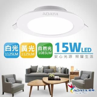 【ADATA 威剛】15W LED 超薄崁燈_15cm嵌入孔(標準 15cm 崁入孔)