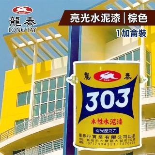【龍泰303】水性壓克力水泥漆 亮光「26棕色」(1加侖裝)(內牆漆/外牆漆/彩繪漆)