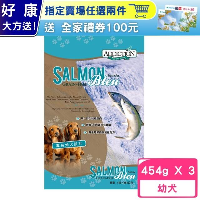 【Addiction 自然癮食】無穀野生藍鮭魚幼犬糧 454g(2包組)