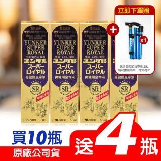 【佐藤】勇健爾皇帝液 50mlX14罐(加贈玻璃保鮮盒組)