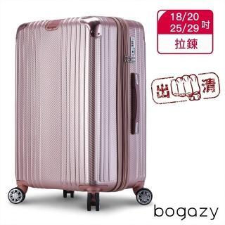 ~Bogazy~破盤 20 24 28吋可加大行李箱 多色
