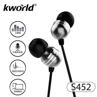 【Kworld 廣寰】音樂耳機麥克風S452不鏽鋼