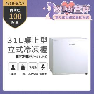【Frigidaire 富及第】MOMO卡★最高回饋10%!31L桌上型立式冷凍櫃(福利品)