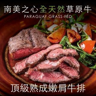 【豪鮮牛肉】全天然草原牛嫩肩牛排18片(100G+-10%/片)