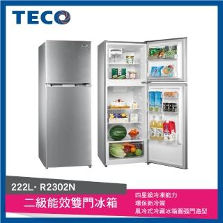 【TECO 東元】★送康寧餐盤組★ 222公升 經典定頻雙門冰箱(R2302N)