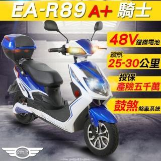 【e路通】EA-R89A+ 騎士 48V鋰鐵電池 500W LED大燈 液晶儀表 電動車(電動自行車)
