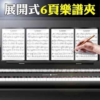 【美佳音樂】展開式演奏用 演奏家譜夾 6頁樂譜夾/資料夾(可直接書寫/免翻頁)