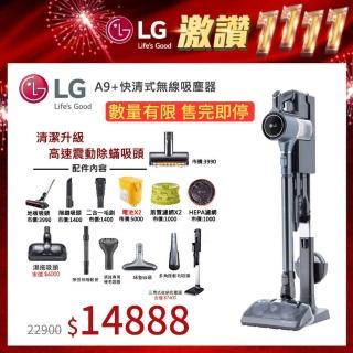 【11/1-11/30指定品買就送$1111mo幣-LG 樂金】A9+快清式智慧雙旋吸塵器 A9PSMOP2X(濕拖旗艦款)