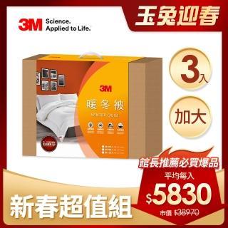 【3M】新2代發熱纖維可水洗暖冬被NZ370-雙人加大8x7(箱購超值3入組)