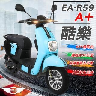 【e路通】EA-R59A+ 酷樂 48V鋰鐵 500W LED大燈 冷光儀表 電動車(電動自行車)
