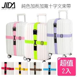 【JIDA】純色加長加寬十字文束帶(2入組)