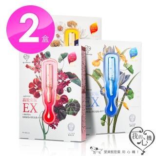 【我的心機】高效安瓶EX保濕淨白面膜盒裝4入(任選2盒)