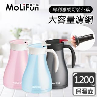 【MoliFun 魔力坊】1.2L不鏽鋼雙層真空附專利濾網保溫壺