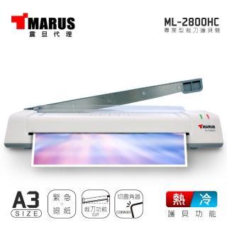 【MARUS 馬路】A3專業型冷 / 熱雙溫裁刀護貝機(ML-2800HC)+膠膜20張