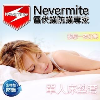 【Nevermite 雷伏蹣】天然精油全包式防蹣套 單人床墊套-NM-801(保潔墊 防蹣床包)