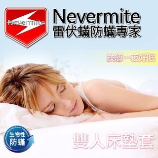 【Nevermite 雷伏蹣】天然精油全包式防蹣套 雙人床墊套-NM-802(保潔墊 防蹣床包)