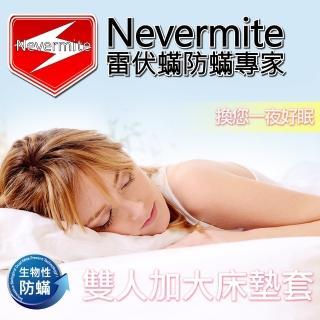 【Nevermite 雷伏蹣】天然精油全包式防蹣套 雙人加大床墊套-NM-803(保潔墊 防蹣床包)