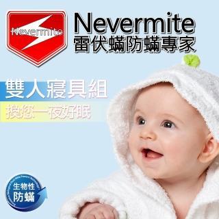 【Nevermite 雷伏蹣】天然精油全包式防蹣套 雙人寢具組 -NS-802(保潔墊 防蹣寢具)