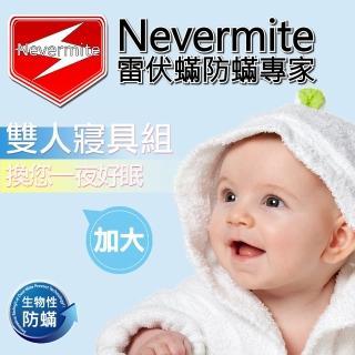 【Nevermite 雷伏蹣】天然精油全包式防蹣套 雙人加大寢具組 -NS-803(保潔墊 防蹣寢具)