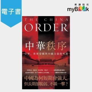 【myBook】中華秩序:中原、世界帝國,與中國力量的本質(電子書)