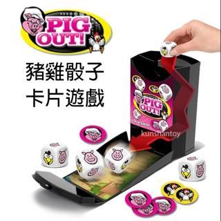 【GCT玩具嚴選】豬雞骰子卡片遊戲(骰子點數桌遊)