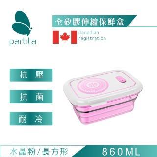 【加拿大帕緹塔Partita】全矽膠伸縮保鮮盒(860ml/長方形/粉色)