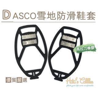 【○糊塗鞋匠○ 優質鞋材】G120 DASCO雪地防滑鞋套(1雙)
