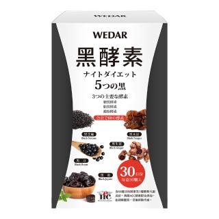 【Wedar 薇達】黑酵素(30顆/盒)