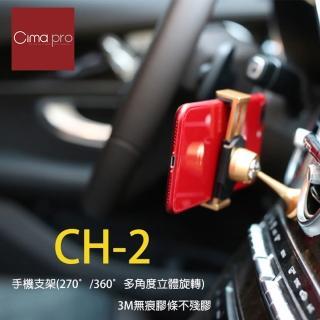 【CimaPro】熙碼 CH-2 Ch2 車載支架 公司貨(手機車支架 車用手機架 鋁合金手機支架 車載手機支架 通用支架)