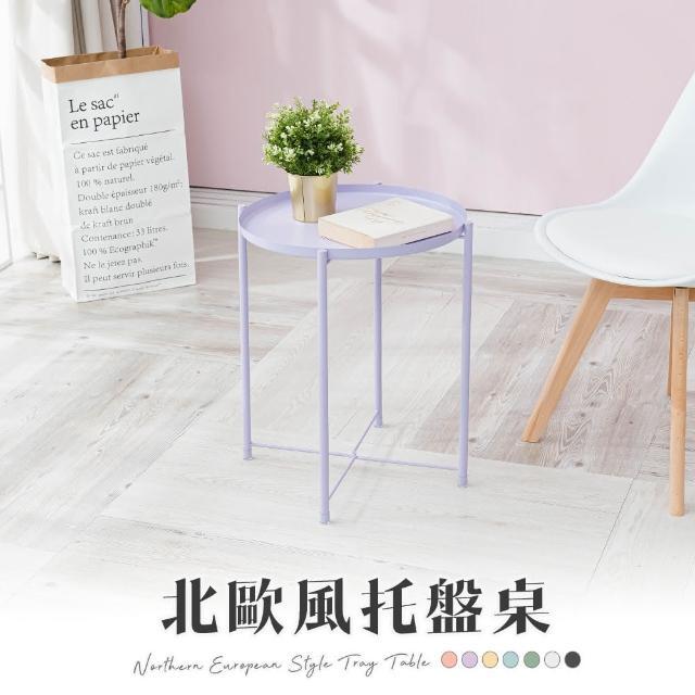 【樂嫚妮】北歐風 可拆卸托盤桌 茶几 圓桌 桌子