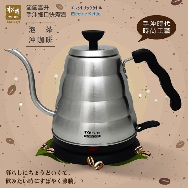 【SONGEN松井】1.0L手沖咖啡細口雲朵快煮壺/咖啡壺/電水壺(KR-379)/