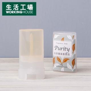 【生活工場】【618品牌週】Purity隨身香芬皂15g 白茶