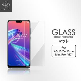 【Metal-Slim】ASUS ZenFone Max Pro M2 ZB631KL(9H鋼化玻璃保護貼)