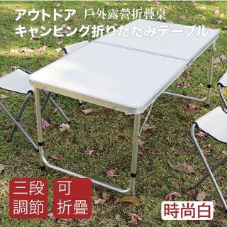 戶外露營折疊桌 一桌四椅(/鋁合金桌子/野餐桌/露營桌/行動桌/庭園桌/折合桌/戶外桌/4人野餐桌)