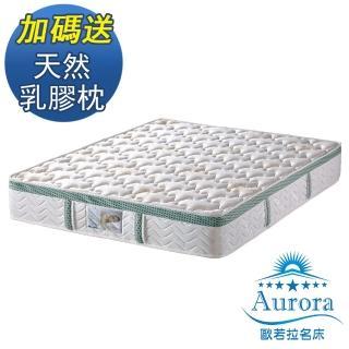 【歐若拉名床】護邊強化三線乳膠封邊獨立筒床墊(雙人特大6x7尺)