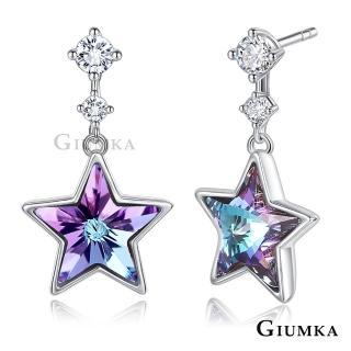 【GIUMKA】純銀耳環 閃耀星辰 星星耳環 採施華洛世奇水晶元素  MFS08143(白色/紫色)