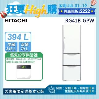 【★獨家送DC扇★HITACHI 日立】394L一級能效變頻三門冰箱(RG41B-GPW)