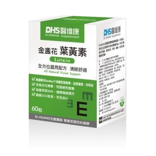 【DHS醫維康】金盞花萃取葉黃素(60粒/盒)