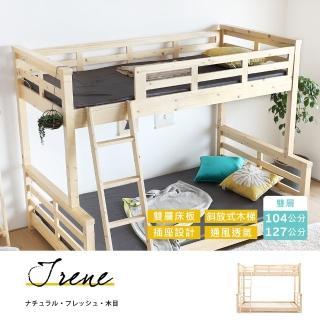 【H&D】艾廉日式清新雙層床架組127CM-3件式(雙層床 松木 床架 木床架 床墊)