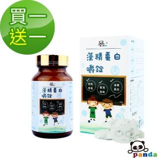 【鑫耀生技】藻精蛋白嚼錠120錠(2瓶組)
