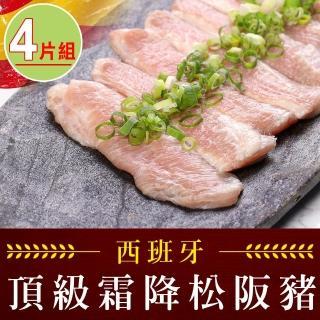 【愛上吃肉】西班牙頂級霜降松阪豬4片組(180g±10%/片)