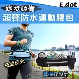 【E.dot】輕薄防水夜光貼身運動腰包