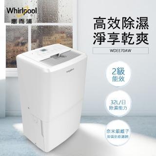 【Whirlpool惠而浦】二級能效32公升節能除濕機WDEE70AW(貨物稅減免$1200)