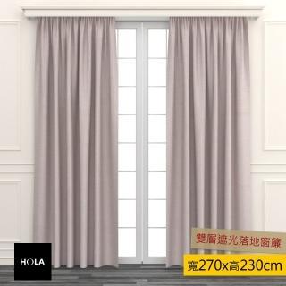 【HOLA】HOLA 素色仿麻雙層遮光落地窗簾 270x230cm 粉色