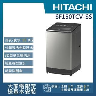 【HITACHI 日立】7/16-8/20買就送3%momo幣★15KG直立式變頻洗衣機(SF150TCV-SS)