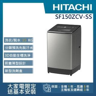 【HITACHI 日立】7/16-8/20買就送3%momo幣★15KG直立式溫水變頻洗衣機(SF150ZCV-SS)